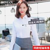 白襯衫女長袖2020新款春夏工作服正裝職業藍色韓版短袖襯衣女裝OL 浪漫西街