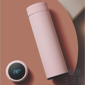 智能保溫杯杯子帶溫度顯示便攜清新森系可愛簡約【極簡生活】