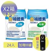 金補體素 均衡 營養奶水 均衡 清甜/不甜 24入*2箱 加贈8瓶+愛康介護+