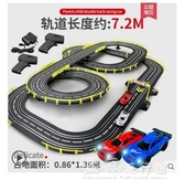 路軌道賽車玩具兒童雙人大型賽道8-10歲男孩手電動遙控汽車小火車YJT 快速出貨