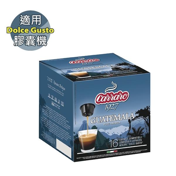 雀巢 Dolce Gusto 專用 Carraro Guatemala 咖啡膠囊 (CA-DG12)