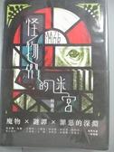 【書寶二手書T5/一般小說_GIJ】怪物們的迷宮_何敬堯