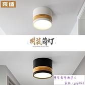 免開孔明裝筒燈 簡約北歐原木風格黑白led筒燈玄關過道裝飾照明燈