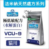 Vet Life法米納[VCU-9水解蛋白極低敏處方貓糧,2kg,義大利製](免運)