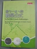 【書寶二手書T9/科學_NSF】最ㄅㄧㄤ的數學公式_里翁賴爾.薩利姆、泰斯塔