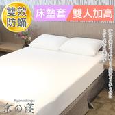 【京之寢】全包式雙人加高防蟎床墊套