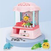 小型抓娃娃機男女孩迷你夾公仔機親子互動兒童玩具3-6周歲7禮物WD 溫暖享家