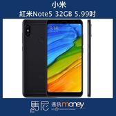(優惠★黑/金+免運) Xiaomi 小米 紅米Note5 32GB/雙卡雙待/4000mAh電量/5.99吋螢幕【馬尼通訊】