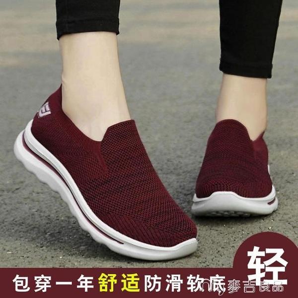 休閒鞋老北京布鞋女防滑軟底中老健步鞋一腳蹬媽媽鞋休閒透氣老人鞋女 快速出貨