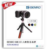 BENRO 百諾 MK10 三腳架自拍桿 自拍神器 手機架 伸縮腳架 自拍棒 自拍