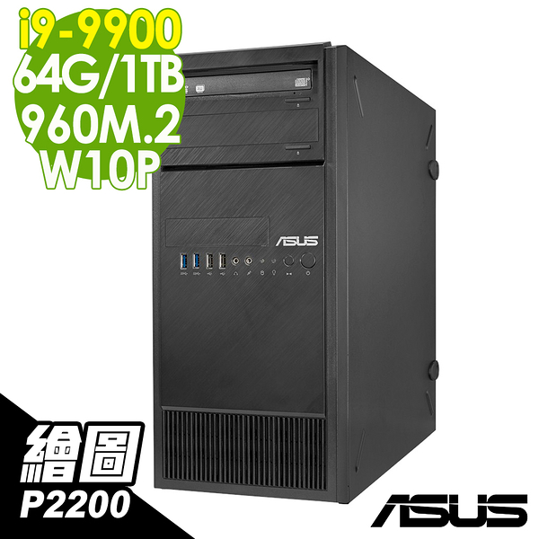 【現貨】ASUS 繪圖工作站 WS690T i9-9900/64GB/960M.2+1TB/P2200/500W/W10P 高階工作站