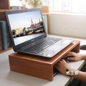 電腦螢幕架筆記本電腦顯示器增高底座支架桌面置物學生辦公手提游戲鍵盤收納XW 快速出貨