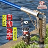 釣魚竿 彈桿自動釣魚竿套裝全套彈簧竿自彈式海竿海釣魚竿支架拋竿遠投竿   DF 交換禮物