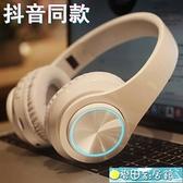 頭戴耳機 發光藍芽耳機頭戴式重低音OPPO華為vivo手機無線運動游戲耳麥通用 麥田家居館