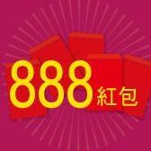 購物滿萬送 888 紅包