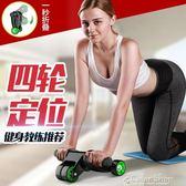 健腹器四輪健腹輪腹肌輪滾輪健身器材家用初學者運動收腹瘦腰馬甲線男女     color shop