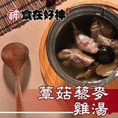 【食在好神】獨享湯品-蕈菇藜麥雞湯