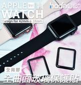 HODA apple watch 1 2 3 9H 鋼化 滿版 疏油疏水 全背膠 42 38 mm 防撞 玻璃貼 保護貼