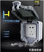 防水盒 戶外電源插座防水防雨盒 明裝防水開關插座戶外防雨密封盒 快速出貨