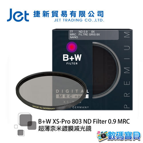 B+W XS-Pro 803 ND MRC 62mm nano (ND8 減三格) 超薄nano鍍膜減光鏡 (捷新公司貨) 高硬度