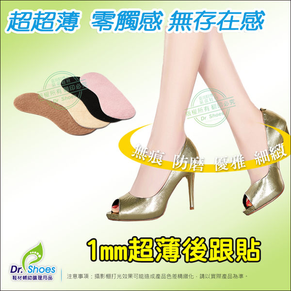 1mm 超薄後跟貼後腫貼 解決鞋內咬腳避免磨擦 零觸感完全沒有感覺它的存在╭*鞋博士嚴選鞋材