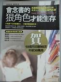 【書寶二手書T8/心理_BS6】會念書的狠角色才能生存_李時炯 , 蕭素菁