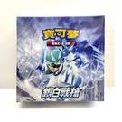 寶可夢集換式卡牌遊戲 劍&盾 銀白戰槍(S6) 一盒30包