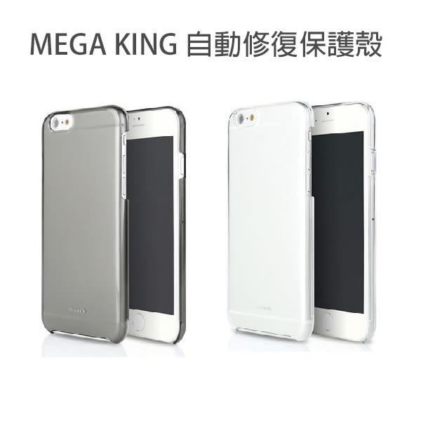 APPLE iPhone6/6S PLUS MEGA KING 自動修復保護殼【葳訊數位生活館】