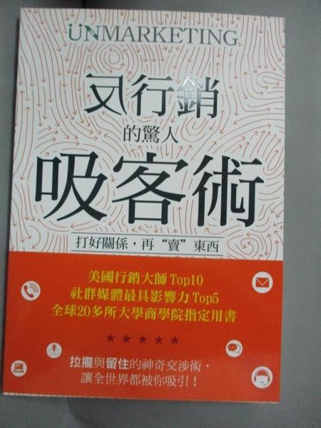 【書寶二手書T2/行銷_HMP】反行銷的驚人吸客術-打好關係,再「賣」東西_史考特‧史崔登