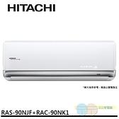 限桃園以北含標準安裝◎HITACHI 日立 尊榮系列 變頻分離式冷氣 空調 RAS-90NJF/RAC-90NK1