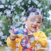 泡泡槍 新款泡泡機泡泡槍玩具兒童全自動不漏水七彩電動補充液吹泡泡水棒 Cocoa