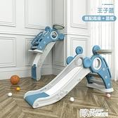 溜滑梯寶寶家用滑滑梯室內小型兒童幼兒園滑梯組合戶外小孩玩具加厚室外 歐尚生活館