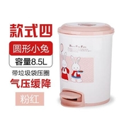 幸福居*創意大號家用垃圾桶腳踏式廚房客廳衛生間垃圾筒塑料有蓋歐式(款式四8.5L)