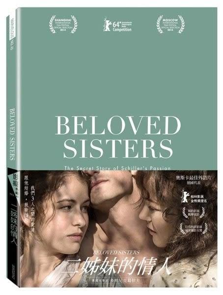 二姊妹的情人 DVD  (購潮8) 4710756644330