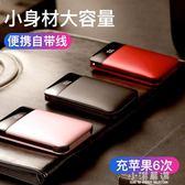 迷你充電寶自帶線行動電源大容量10000毫安蘋果手機快充專用超薄『小淇嚴選』