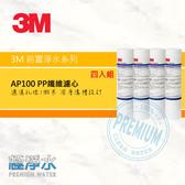 3M AP100 PP纖維濾心【四入組】│ 極淨水
