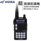 HORA F-22U 大音量/大按鍵/超高頻無線對講機