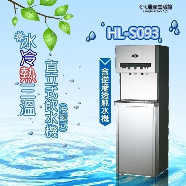【 C . L 居家生活館 】HL-S093 立地式冰冷熱三溫飲水機(按鍵式)(含逆滲透純水機)