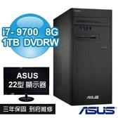 【南紡購物中心】ASUS 華碩 Q370 八核商用電腦+ASUS 22型螢幕顯示器 i7-9700/8G/1TB/WIN10專業版