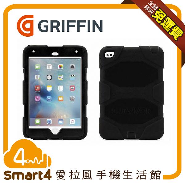 【愛拉風】Griffin Survivor All-Terrain iPad mini 4 超強四重防護保護套組