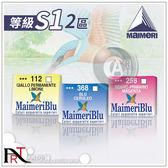 『ART小舖』Maimeri美利 大師級MaimeriBlu美利藍系列 塊狀水彩 1.5ml單塊 等級S1(2區)