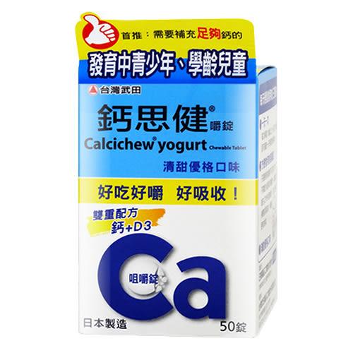 台灣武田 鈣思健嚼錠50錠 (鈣+D3) 優格清甜口味 日本製造