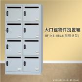 【100   】大富DF MB 08LA 1 (撥碼鎖型)大口徑物件投置箱置物箱收納櫃置物箱收納箱