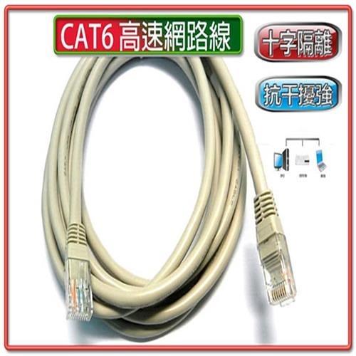 彰唯 I-wiz CT6-4 CAT6  5米網路線
