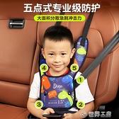 汽車兒童安全帶調節固定器防勒脖簡易安全座椅保護套便攜護肩套# wk10710