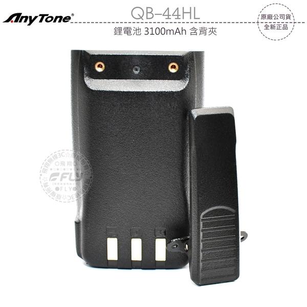 《飛翔無線3C》Any Tone QB-44HL 鋰電池 3100mAh 含背夾│公司貨│適用 AT-D868UV