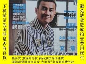 二手書博民逛書店罕見上海電視2013-8E(8月28日)封面文章 封底吳奇隆劉詩