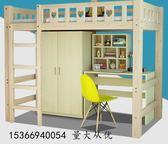 高架床成人省空間上下鋪雙層高低床實木上床下桌衣櫃床多功能組合DF 全館免運