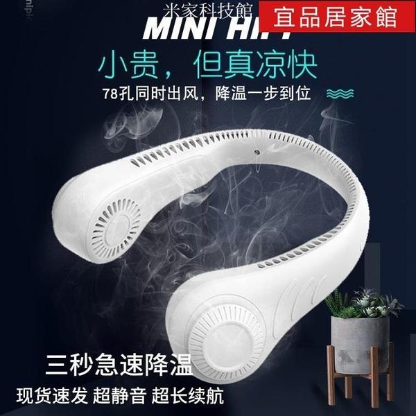 掛脖風扇 掛脖小風扇網紅USB便攜式可充電無葉懶人迷你風扇大風力隨身靜音 宜品