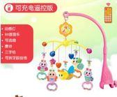 床鈴 嬰兒寶寶0-1歲3-6-12個月玩具音樂旋轉男女孩搖鈴【免運直出】